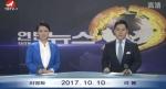 연변뉴스 2017-10-10
