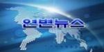 연변뉴스-2017/10/15