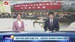연변뉴스- 2017-10-21