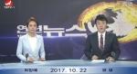 연변뉴스 2017-10-22