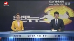 연변뉴스- 2017-10-17