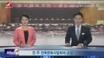 연변뉴스 2017-10-11