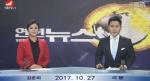 연변뉴스 2017-10-27