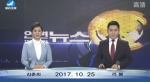 연변뉴스 2017-10-25