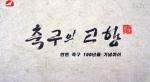 """다큐멘터리-""""축구의 고향 연변 축구 100년을 기념하여"""""""