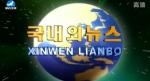국내외뉴스 2017-10-13