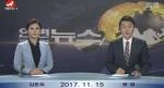 연변뉴스 2017-11-15