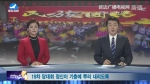 연변뉴스 2017-11-13