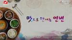[영상]맛으로 만나는 연변 제1부 <쌀 이야기>