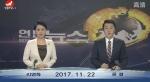 연변뉴스 2017-11-22