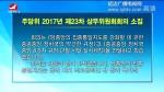 연변뉴스 2017-11-27