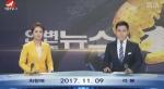 연변뉴스 2017-11-09