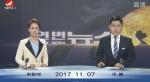 연변뉴스 2017-11-07