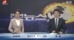 연변뉴스2017-11-30