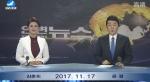 연변뉴스 2017-11-17
