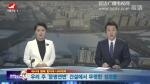 연변뉴스 2017-11-25