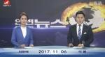 연변뉴스 2017-11-06
