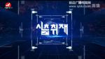 심층취재 2017-11-12
