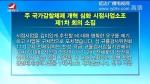 연변뉴스 2017-11-28