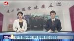 연변뉴스 2017-11-02