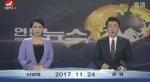연변뉴스 2017-11-24