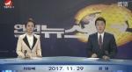 연변뉴스 2017-11-29
