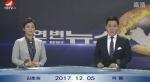 연변뉴스 2017-12-05