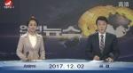 연변뉴스 2017-12-02