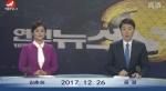 연변뉴스 2017-12-26