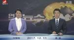연변뉴스 2017-12-11