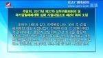 연변뉴스 2017-12-14