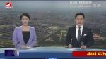 연변뉴스 2017-12-08