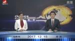 연변뉴스 2017-12-15