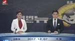 연변뉴스 2017-12-07