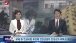 연변뉴스 2017-12-30