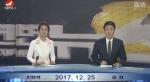 연변뉴스 2017-12-25
