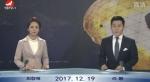 연변뉴스 2017-12-19