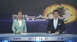 연변뉴스 2017-12-21