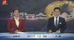 연변뉴스 2017-12-06