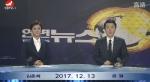 연변뉴스 2017-12-13