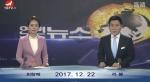 연변뉴스 2017-12-22