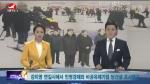 연변뉴스 2017-12-18