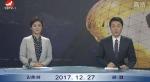 연변뉴스 2017-12-27