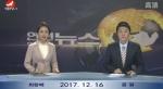 연변뉴스 2017-12-16