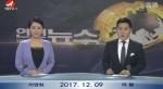 연변뉴스 2017-12-09