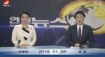 연변뉴스 2018-01-09