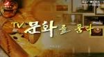 TV문화를 품다 2018-01-12