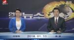 연변뉴스 2018-01-11