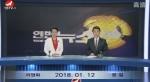 연변뉴스 2018-01-12