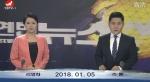 연변뉴스 2018-01-05